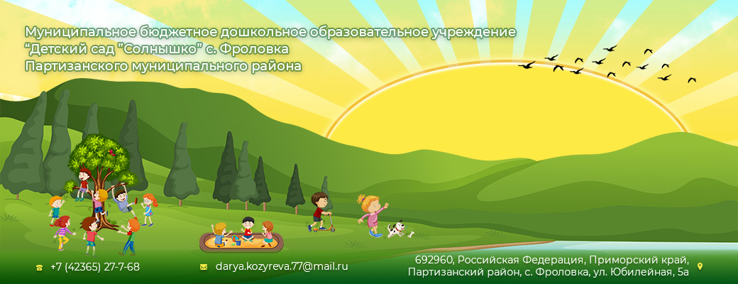 """МБДОУ """"Детский сад """"Солнышко"""" с. Фроловка"""
